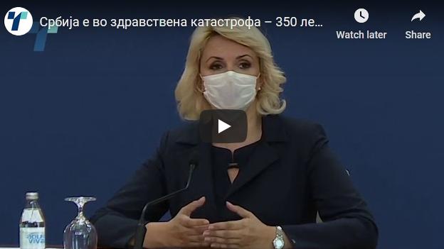 Србија е во здравствена катастрофа – 350 лекари бараат смена на кризниот штаб