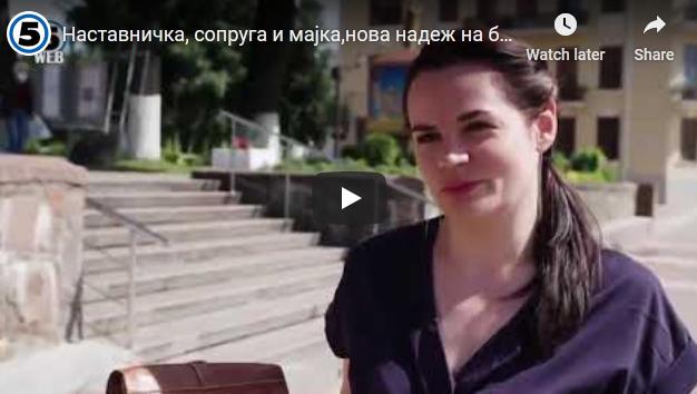 Наставничка, сопруга и мајка,нова надеж на белоруската опозиција за рушење на Лукашенко