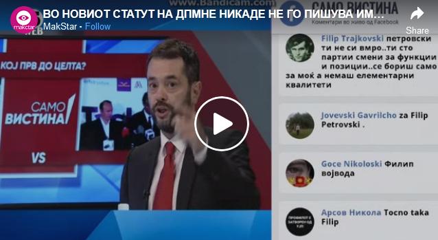 Филип Петровски …ВО НОВИОТ СТАТУТ НА ДПМНЕ НИКАДЕ НЕ ГО ПИШУВА ИМЕТО НА РЕПУБЛИКА МАКЕДОНИЈА…