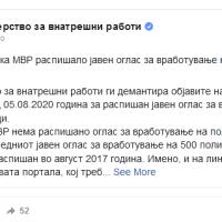 Лажна вест е дека МВР распишало јавен оглас за вработување на 500 полицајци...