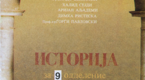 Учебник по Историја од 2005 год. за 9. одделение: 130.000 бугарски војници се приклучија кон антифашистичката коалиција